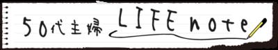 50代主婦 LIFE note